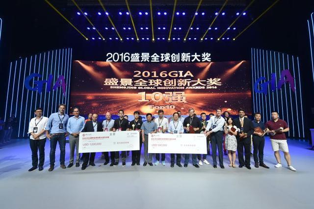 中关村国际创业节暨盛景全球创新大奖连接全球创新