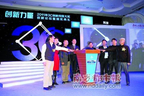 2011年3C创新传媒大奖日前圆满落幕