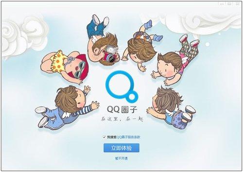 腾讯新版QQ推圈子功能 按真实生活将好友分圈