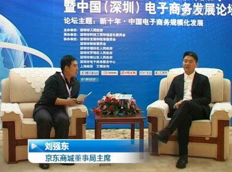 视频:专访京东商城董事局主席刘强东