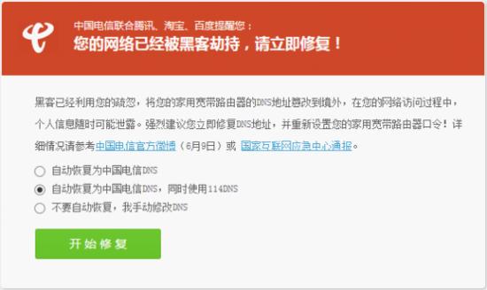 中国电信联合腾讯百度阿里 114DNS加强DNS安全