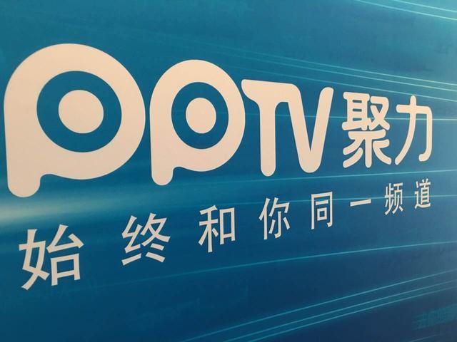 苏宁旗下PPTV聚力体育明天或宣布接盘中超