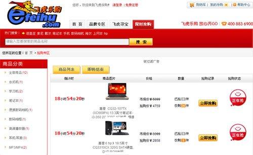 富士康旗下B2C网站飞虎乐购正式上线