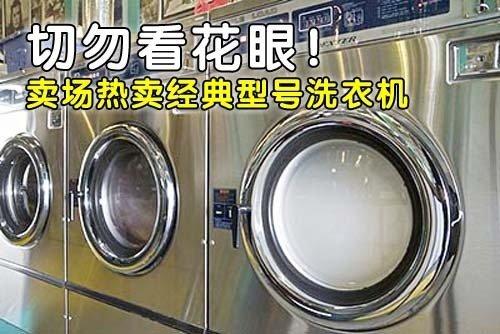 款款都是精品 卖场热销经典洗衣机导购