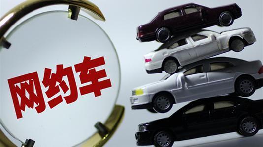 网约车调查报告:优步得分最低 近7成订单无法取消