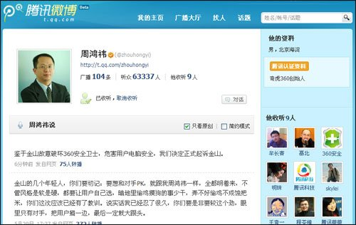 奇虎360周鸿祎表示已决定正式起诉金山