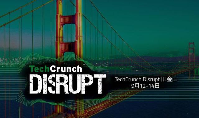 扎克伯格马斯克都参加过,TechCrunch旧金山创业峰会正翘首期盼中国来宾