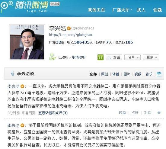 人大代表志高李兴浩腾讯微博公布6项两会提案