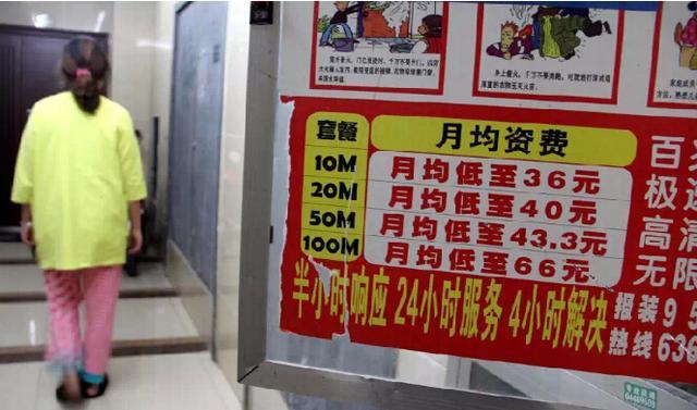 有聊|又慢又贵!总理给中国网速和资费点差评