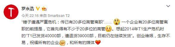 罗永浩回应20位高管离职传闻:首先得有那么多人