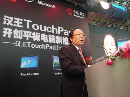 汉王推2款平板电脑 刘迎建戏称iPad更像玩具