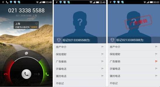 标题一:腾讯手机管家4.1发布 独家支持微信安全登录