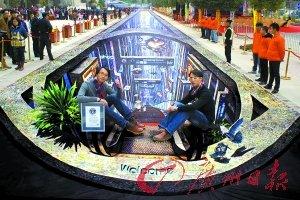广州148米3D地画创造吉尼斯世界纪录(图)