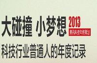 """腾讯科技2013年中策划""""大碰撞 小梦想"""""""