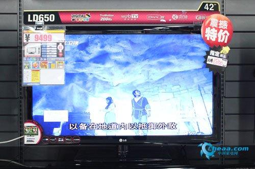 LG 47LD650液晶电视促销价7199元