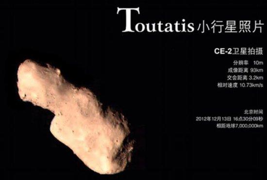 """""""嫦娥二号""""与图塔蒂斯小行星擦身而过"""