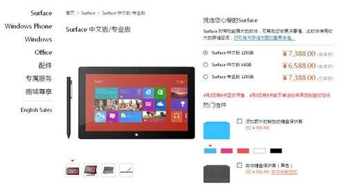 国行版微软Surface Pro正式发售 起价6588元