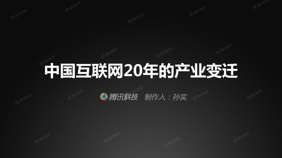 8月26日,2014年中国互联网大会在北京举行。今年恰逢中国接入互联网20周年,因此本次中国互联网大会显得格外有意义。在这20年间,中国的互联网产业发生了哪些变化?又给我们的生活带来了哪些改变?