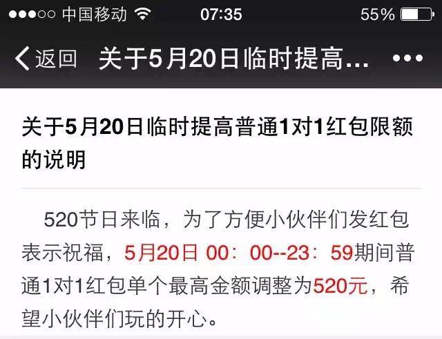 微信红包今天破例了!最高能发520元的红包,只限今天!