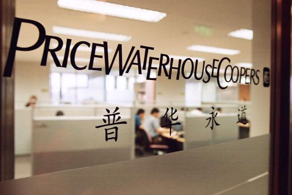 普华永道:互联网广告在中国发展潜力巨大