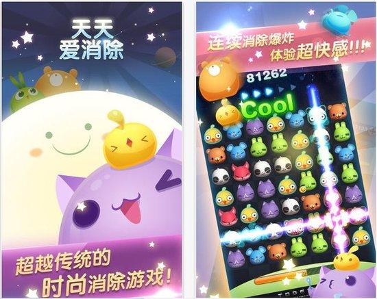 首款微信游戏《天天爱消除》已上线苹果App Store