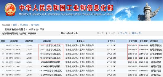 iPhone 5s/5c获进网许可 TD-LTE版获试用批文