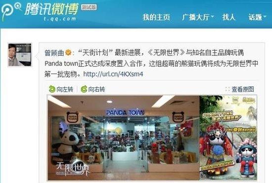 趣游天际创始人曾戈在腾讯微博宣布公司新战略进展