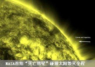 """""""死亡彗星""""碰撞太阳毁灭全程"""