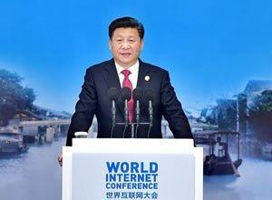 第二届世界互联网大会