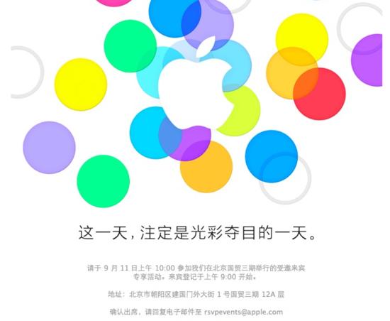 电信版新iPhone将亮相苹果内地发布会