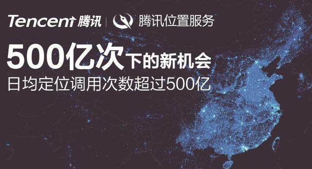 日均定位服务调用突破500亿 腾讯位置服务升级五大行业解决方案