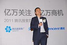 腾讯搜索营销部总经理王晓峰诚意致辞