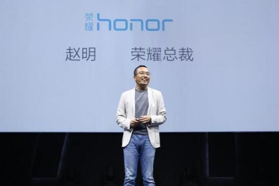荣耀总裁赵明:智能手机高配低价已过时 荣耀欲重新定义