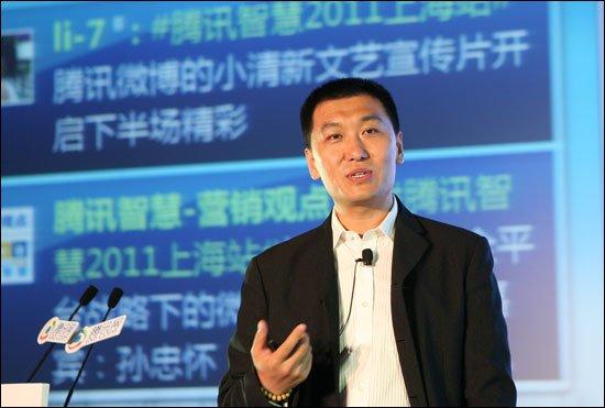 腾讯孙忠怀:腾讯微博总用户量超过1亿6千万