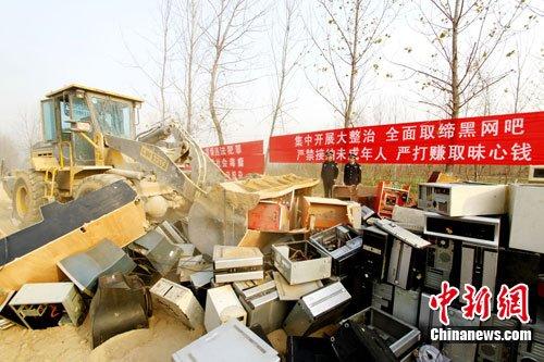组图:河南宁陵公开销毁非法赌博网络设备