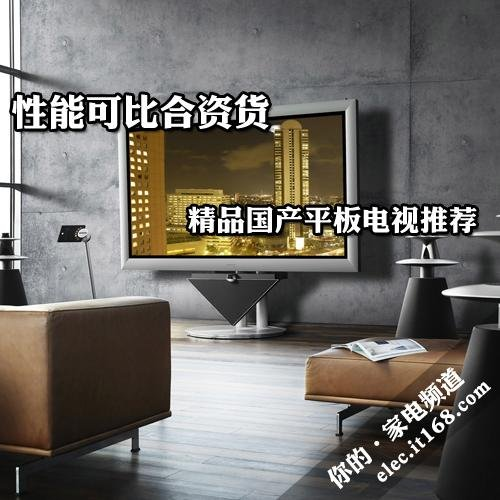 精品国产平板电视推荐 性能可比合资货