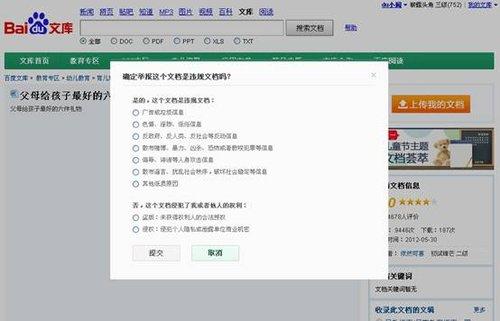 百度文库举报功改版日均投诉处理桑拿次教学虾视频上千图片
