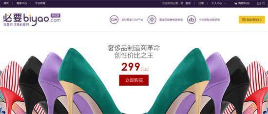 """乐淘创始人毕胜创办新网站""""必要""""(腾讯科技配图)"""