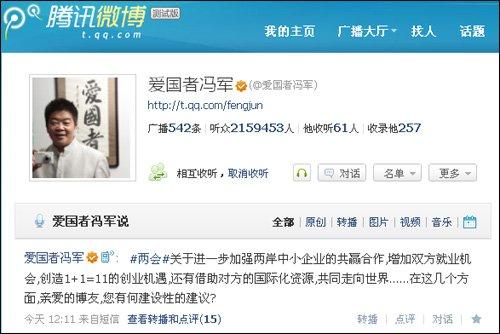 爱国者总裁冯军腾讯微博征集两会建议