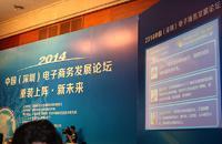 2014中国电子商务发展论坛:互联网金融成热点