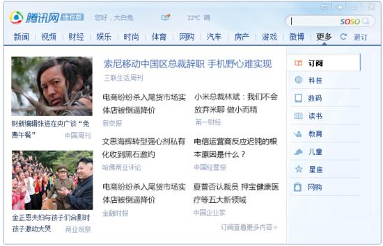 腾讯推媒体开放平台 用户可跨产品订阅资讯