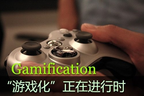"Gamification ""游戏化""正在进行时"