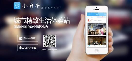 """O2O平台""""小日子""""获时尚传媒集团1000万元投资"""