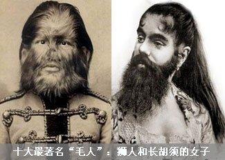 """历史十大著名""""毛人"""""""