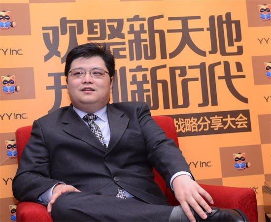 欢聚时代CEO李学凌(腾讯科技配图)