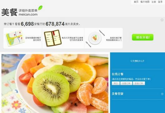 美餐网完成B轮千万美元融资 NGP领投