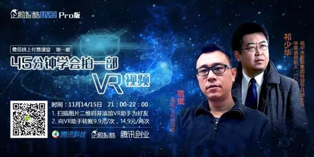 如何制作引人注目的VR影片?谷歌VR影视制片人解惑