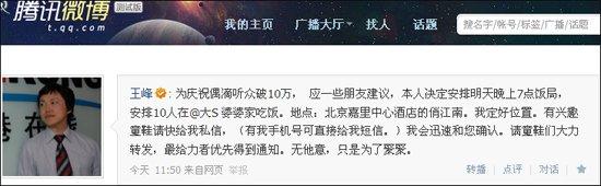 蓝港王峰京城宴请微博网友 庆祝听众突破10万