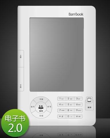 盛大电子书Bambook锦书8月9日内测发售