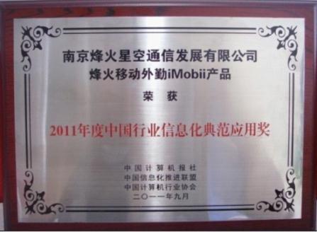 烽火星空获2011年度行业信息化典范应用奖